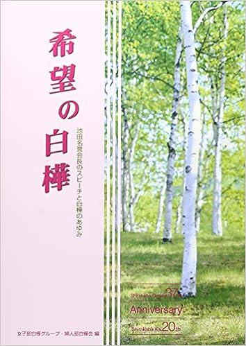 希望の白樺―池田名誉会長のスピ...