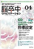 「脳卒中リハビリテーション」 第1巻第4号 (geneーbooks)
