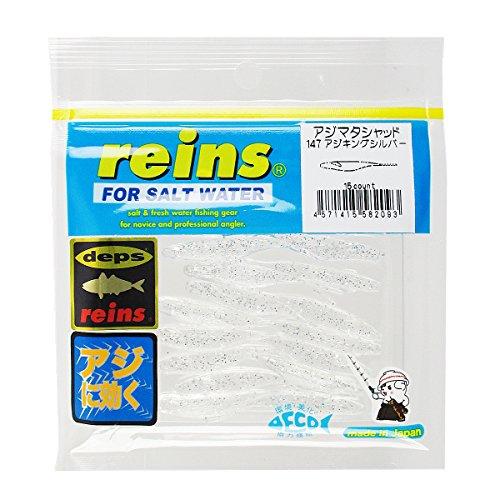 reins(レイン) ワーム アジマタシャッド 147 アジキングシルバーの商品画像