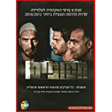 Kidnapped- Hatufim-(homeland)- All 1st and 2nd seasons, Hebrew- Israeli Tv Series 7 DVD with English Subtitles + FREE ISRAELI CLASSIC MOVIE!