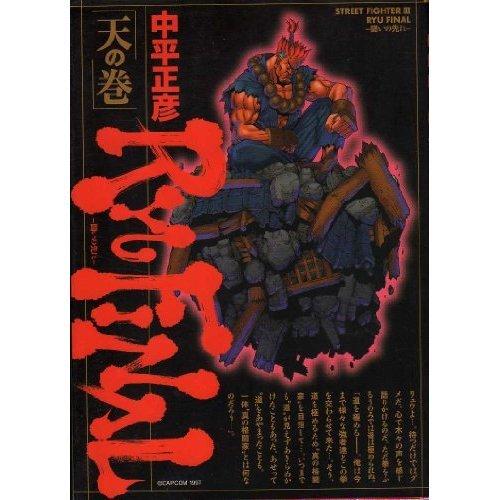 Ahead of Street fighter III Ryu final-fight (volume of heaven) (Gemesuto Comics) (1999) ISBN: 4881995839 [Japanese Import]