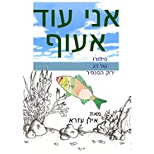 kids book: I will fly (Hebrew version)