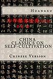 China Classics on Self-Cultivation, huang xu, 1495437248