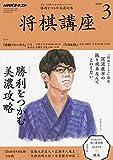 NHK将棋講座 2019年 03 月号 [雑誌]