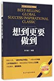 img - for Making Ideas Happen (Chinese Edition) book / textbook / text book