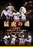 猛虎の魂2007 阪神タイガース 猛追伝説 [DVD]