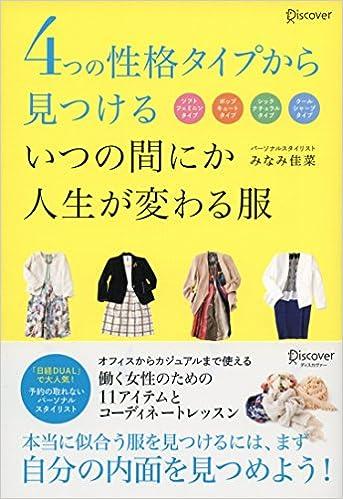 06728cf4a5 4つの性格タイプから見つける いつの間にか人生が変わる服 | みなみ佳菜 |本 | 通販 | Amazon