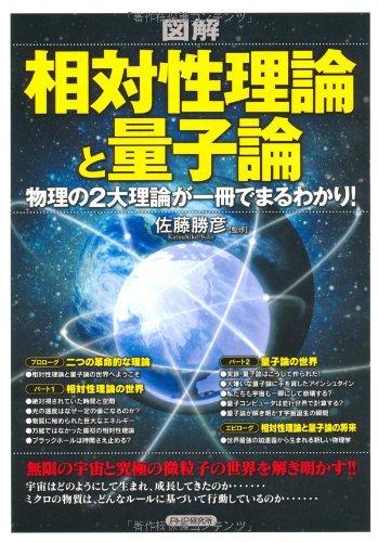 図解 相対性理論と量子論―物理の2大理論が一冊でまるわかり!