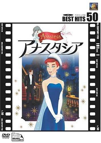 アナスタシア [DVD] B000MR9AHU