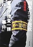 Keijitachi no banka : Keishicho sosa ikka rushi jiken.