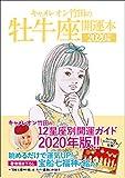 キャメレオン竹田の牡牛座開運本 2020年版