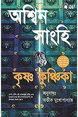 The Krishna Key- Bengali Paperback