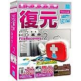HD革命/FileRecovery Ver.2 Standard 通常版