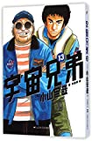 Space Brothers 13 (Chinese Edition)