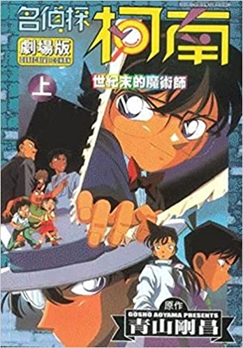Detective Conan Movie film (03) on the end of the century