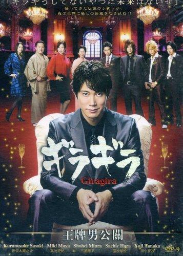 2008 Japanese Drama : Giragira w/ English Subtitle