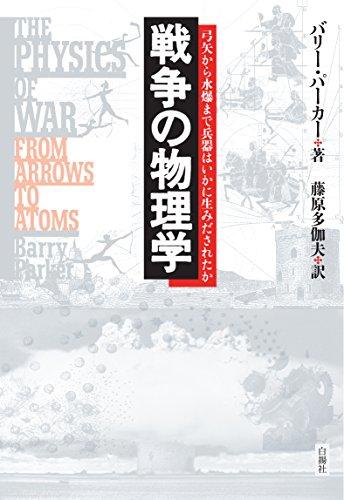 『戦争の物理学』戦史と物理学の歴史の見事な融合