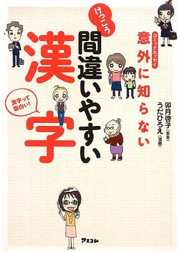 コミックエッセイ 意外に知らない けっこう間違いやすい漢字