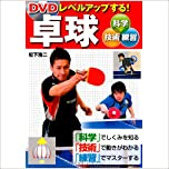 DVDレベルアップする!卓球―科学・技術・練習