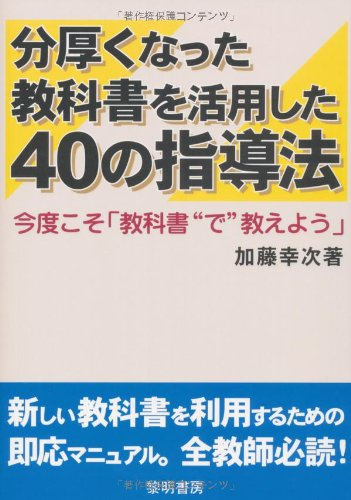 Buatsukunatta kyōkasho o katsuyōshita 40 no shidōhō : Kondo koso kyōkasho de oshieyō pdf