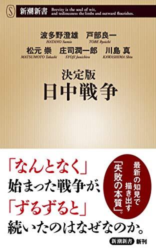 決定版 日中戦争 (新潮新書)