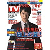 デジタルTVガイド 全国版 2020年9月号