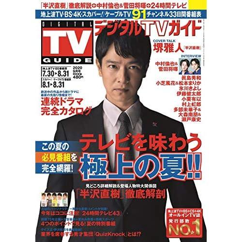 デジタルTVガイド 2020年 9月号 表紙画像