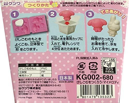 Sanrio My Melody Eraser Made Making Microwave Create kit by Kutsuwa (Image #2)
