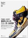 Sneaker Tokyo vol.2 'Hiroshi Fujiwara' (Sneaker Tokyo series)