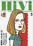 Hivi(ハイヴィ) 2018年 05 月号 [雑誌]