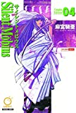 Silent Mobius: Complete Edition Volume 4 (Silent Mobius Complete Ed Gn)