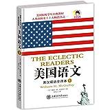 美国原版学生经典教材:美国语文(第1册)(英汉双语全译本)