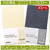 テンピュール スムース ピローケース オリジナル・ミレニアム用 枕カバー XS~Lサイズ用 グレー