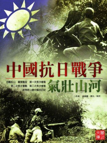 (ZBT Der Sturm Series:Sino-Japanese War-Magnificent Spirit(Chinese)