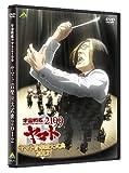 V.A. - Space Battleship Yamato 2199 (Uchu Senkan Yamato 2199) Yamato Ongakudan Dai Shikiten 2012 [Japan DVD] BCBE-4719