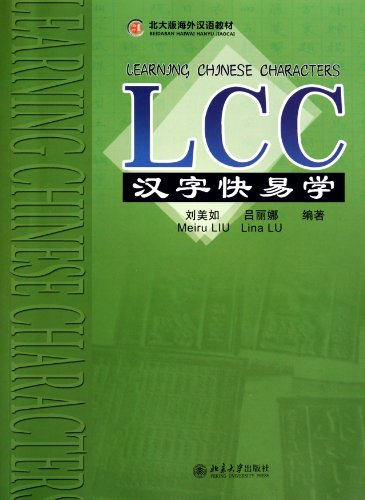 Learning Chinese Characters (With CD-ROMs)