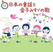 Japanese children's s