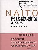 内藤 廣の建築 2005-2013 素形から素景へ2 (素形から素景へ 2)
