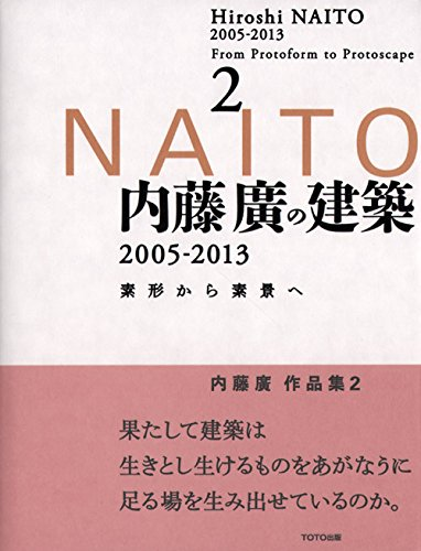 Hiroshi Naito 2005-2013 From Protoform To Protoscape 2 (English and Japanese Edition)