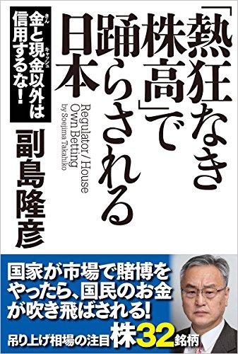 「熱狂なき株高」で踊らされる日本: 金と現金以外は信用するな!
