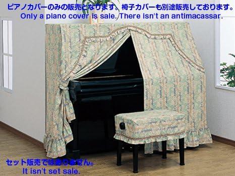 アップライトピアノ カバー UP-518G YUS3タイプ 椅子カバー完売の為50-70%OFF(返品不可)お買い得カバー