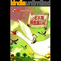 尼尔斯骑鹅旅行记(萤火虫•世界经典童话双语绘本)