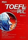 新东方•词以类记:TOEFL iBT词汇