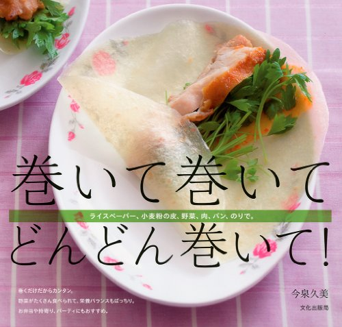 巻いて巻いて どんどん巻いて!  ライスペーパー、小麦粉の皮、野菜、肉、パン、のりで。