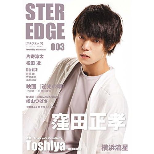 STER EDGE 003 表紙画像