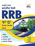 Sampooran Guide to Indian Railways (RRB) Group D Exam 2018