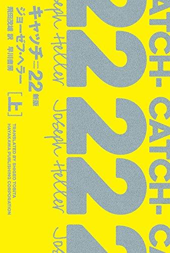 キャッチ=22〔新版〕(上) (ハヤカワepi文庫 ヘ)