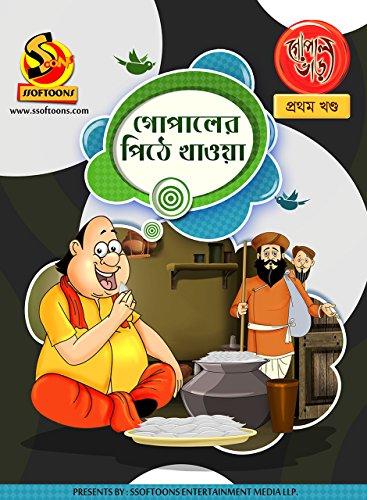 Gopal Bhar er Pithe Khaoya: Gopal Bhar er Golpo (Chotoder Gopal Bhar Book 1)