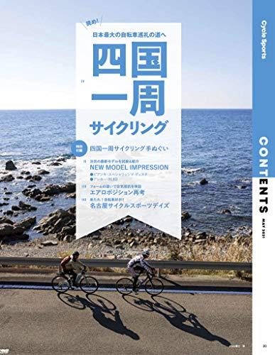 サイクルスポーツ 2021年5月号 画像 C