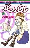 パラパル 6 (りぼんマスコットコミックス クッキー)